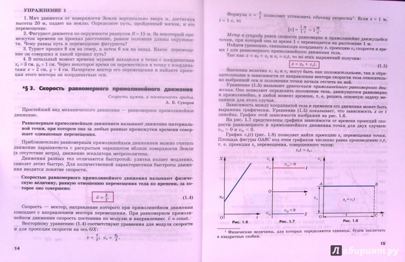 Учебник по физике 10 класс тихомирова