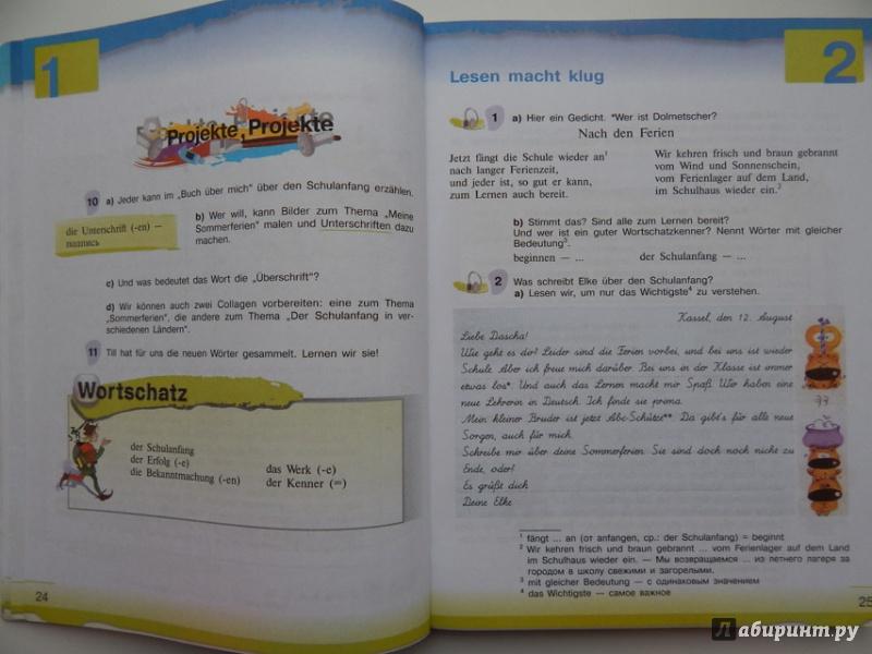 Гдз немецкий 6 класс книга бим
