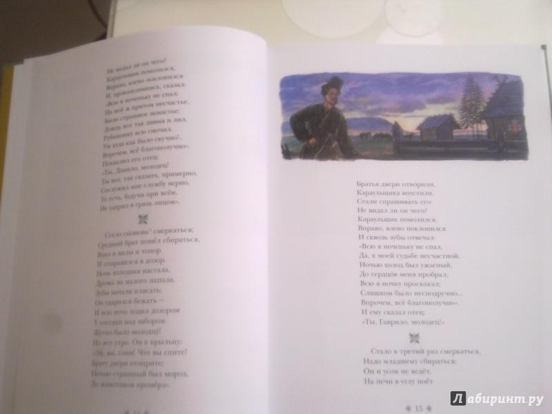 Иллюстрация 35 из 99 для Конек-Горбунок - Петр Ершов   Лабиринт - книги. Источник: Рожкова Александра Александра