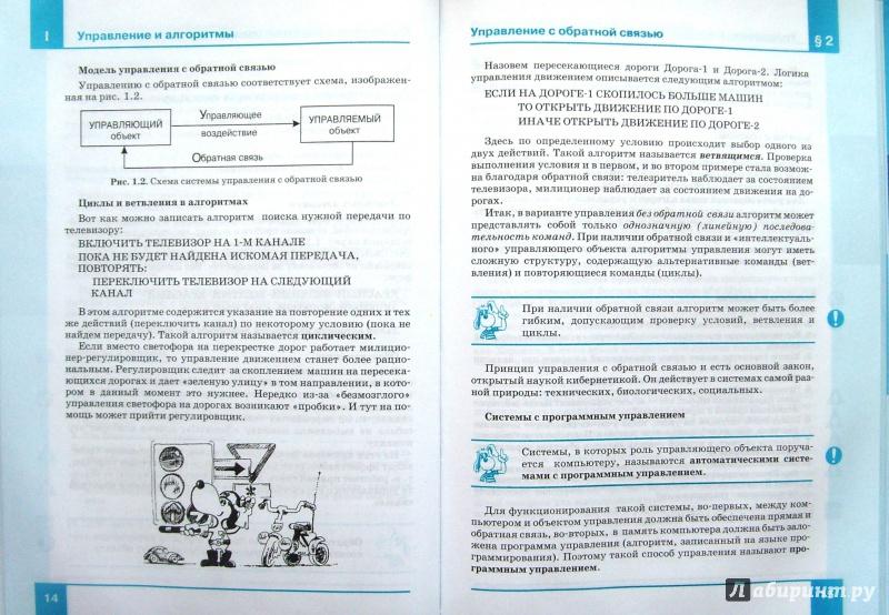 Семакина учебник гдз 8 информатика класс