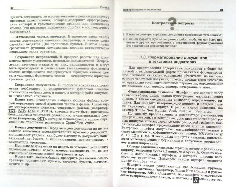Угринович 10 класс базовый учебник скачать