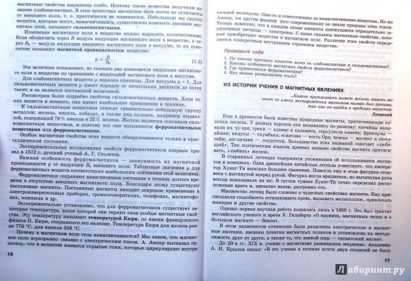 Решебник к учебнику физики тихомирова