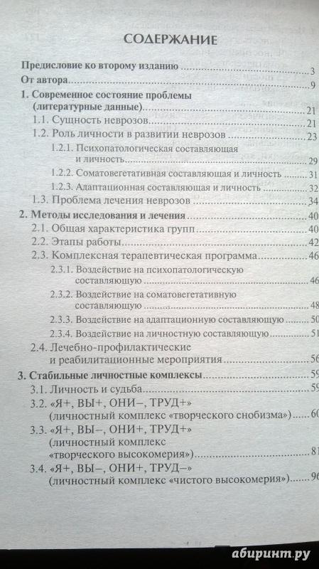 Иллюстрация 1 из 7 для Неврозы. Клиника, профилактика и лечение - Михаил Литвак   Лабиринт - книги. Источник: Киссяндра