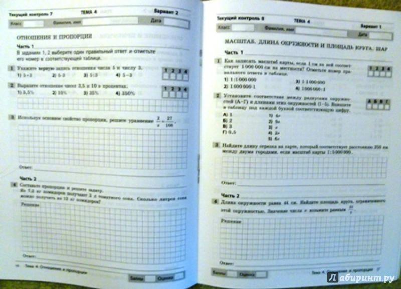 Гдз По Математике 6 Класс Бабенко Комплексная Тетрадь Для Контроля Знаний
