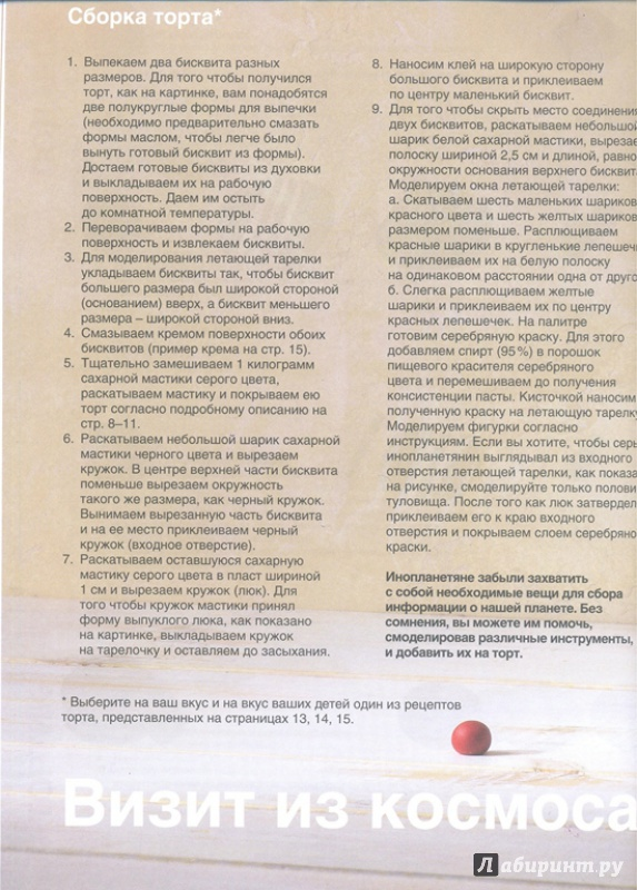 Иллюстрация 1 из 13 для Секреты сахарной мастики - Орен, Кац | Лабиринт - книги. Источник: Тесла
