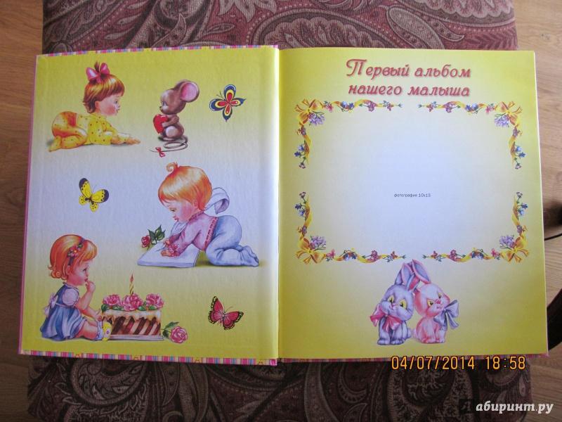 Иллюстрация 1 из 10 для Самый первый альбом нашего малыша - Юлия Феданова | Лабиринт - сувениры. Источник: парафраз