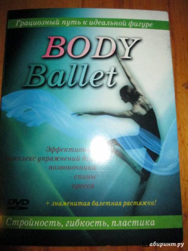 Иллюстрация 1 из 4 для Body Ballet (DVD) | Лабиринт - видео. Источник: Зайцева  Ольга Васильевна