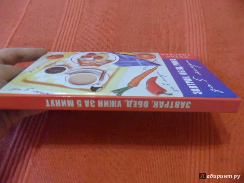 Иллюстрация 1 из 31 для Завтрак, обед, ужин за 5 минут - Татьяна Плотникова | Лабиринт - книги. Источник: sleits