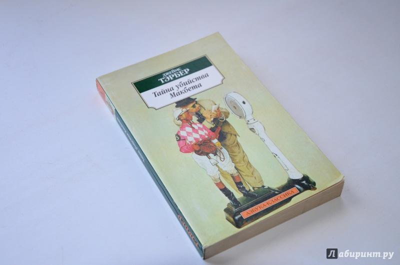 Иллюстрация 1 из 6 для Тайна убийства Макбета: Рассказы - Джеймс Тэрбер | Лабиринт - книги. Источник: Khh