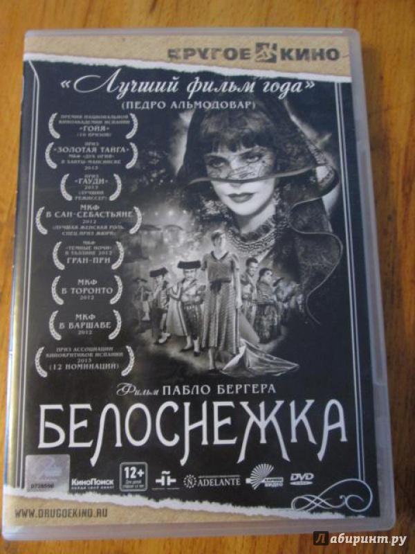 Иллюстрация 1 из 3 для Белоснежка (DVD) - Пабло Берхер | Лабиринт - видео. Источник: Зайцева  Ольга Васильевна