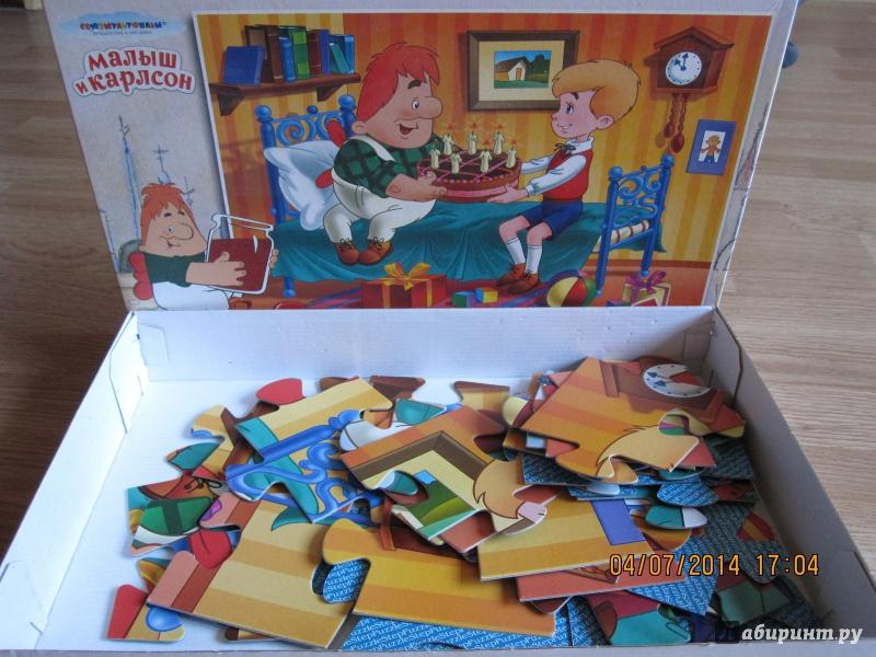 Иллюстрация 1 из 7 для Step puzzle-35 MAXI Карлсон (91303)   Лабиринт - игрушки. Источник: Русских  Юлия