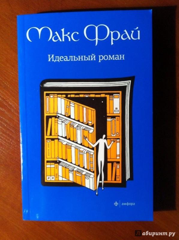 Иллюстрация 1 из 7 для Идеальный роман - Макс Фрай | Лабиринт - книги. Источник: Дьячкова  Юлия