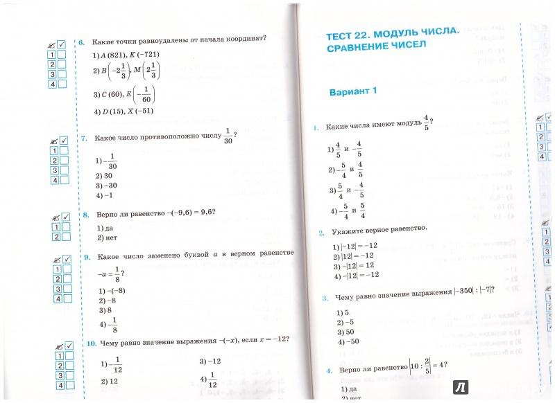Сборник ответов по математике 5 класса н.я.виленкин