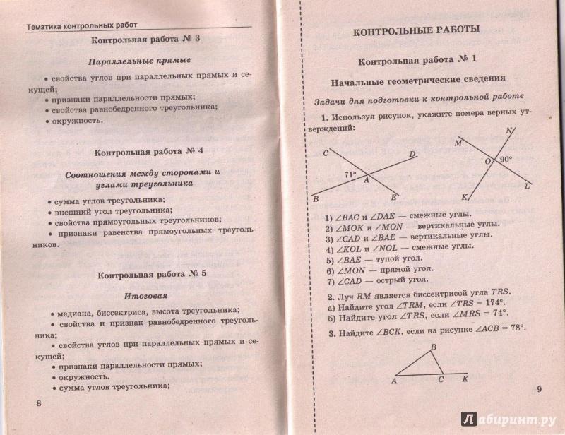 Иллюстрация из для Геометрия класс Контрольные работы к  Иллюстрация 2 из 14 для Геометрия 7 класс Контрольные работы к учебнику Л