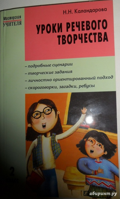 н каландарова уроки речевого творчества 1 класс