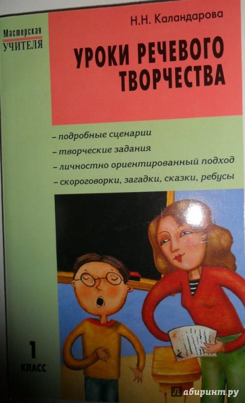 каландарова уроки речевого творчества 2 класс