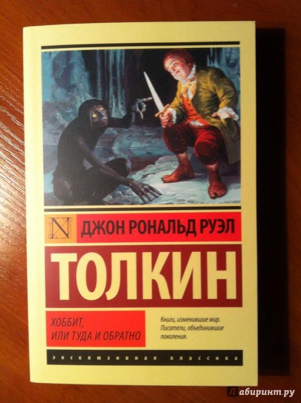 Иллюстрация 1 из 9 для Хоббит - Толкин Джон Рональд Руэл | Лабиринт - книги. Источник: Гумилева  Юлия