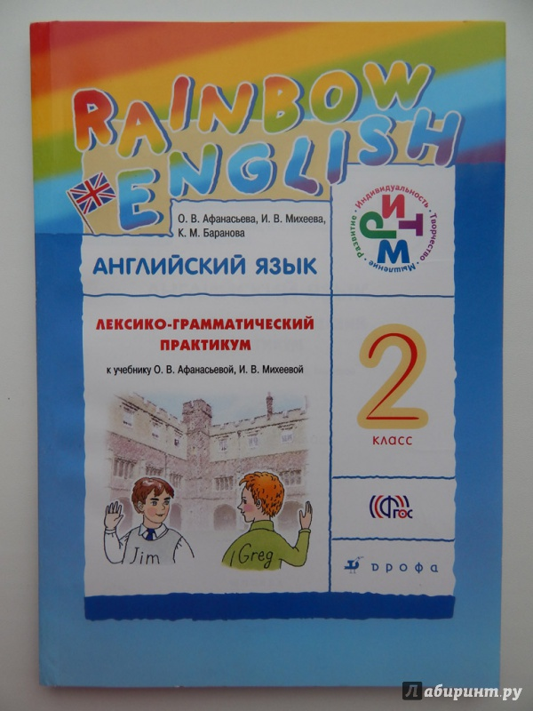 Афанасьева о. В. , михеева и в. Rainbow english. 7 класс. Лексико.