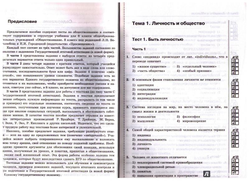 Тесты к учебнику боголюбова 8 класс