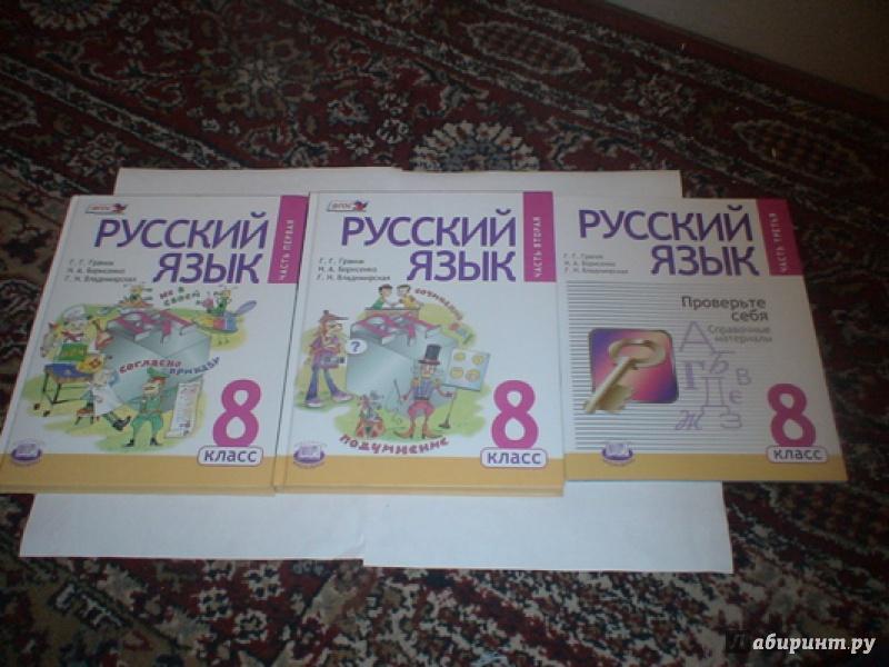 Класс решебник граник борисенко русский язык 6