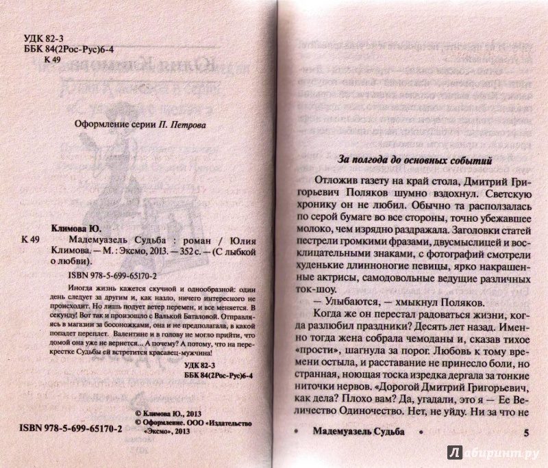 Иллюстрация 1 из 4 для Мадемуазель Судьба - Юлия Климова | Лабиринт - книги. Источник: Ya_ha