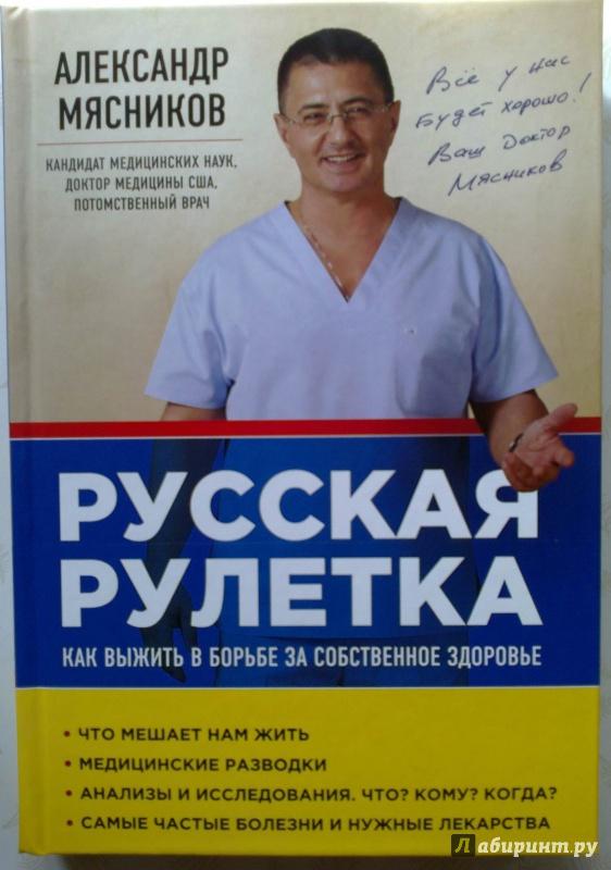 Книга доктора мясникова русская рулетка скачать игры казино через торрент бесплатно в хорошем качестве