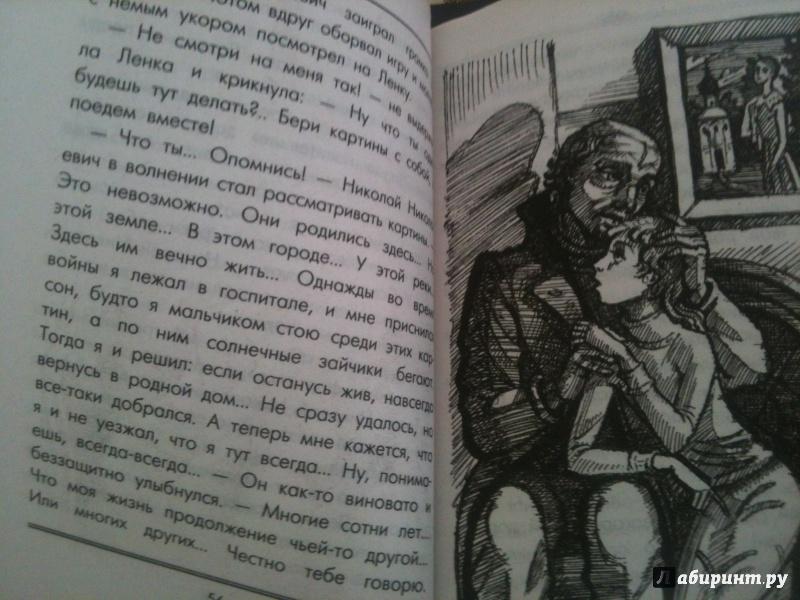 Иллюстрация 1 из 24 для Чучело - Владимир Железников | Лабиринт - книги. Источник: Алёнак