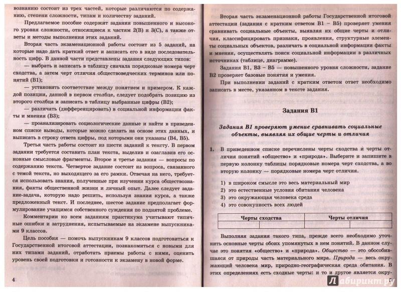 Иллюстрация 1 из 8 для ГИА. Практикум по обществознанию: Подготовка к выполнению заданий уровня В и С - Екатерина Калачева | Лабиринт - книги. Источник: Ya_ha