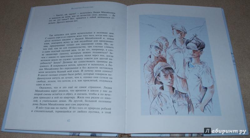 Иллюстрация 24 из 54 для Уроки французского - Валентин Распутин | Лабиринт - книги. Источник: Книжный кот