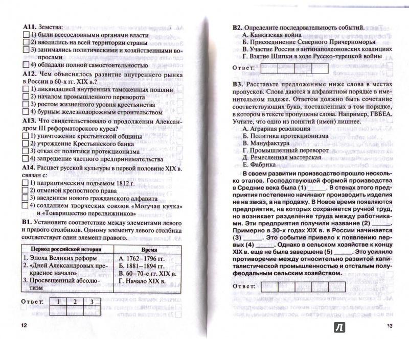 Контрольно-измерительные Материалы Новейшая История 9 Класс Волкова К.в