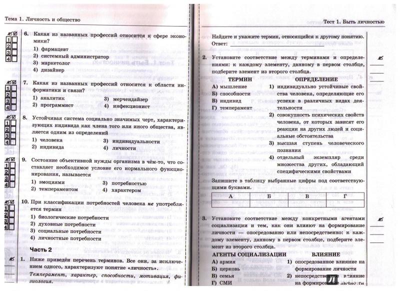 Тесты по обществу для 8 классов