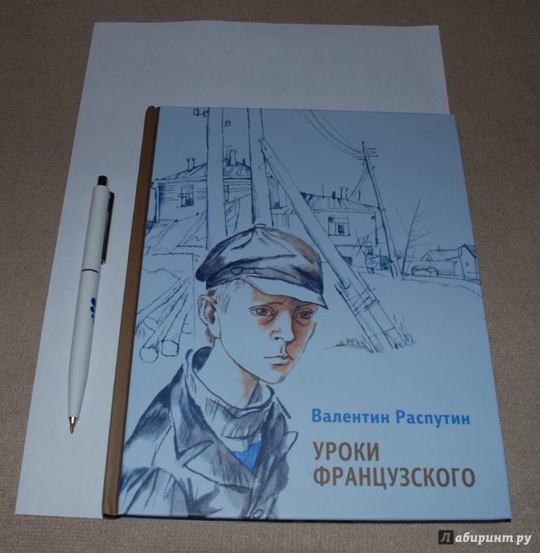 Иллюстрация 12 из 54 для Уроки французского - Валентин Распутин | Лабиринт - книги. Источник: Книжный кот
