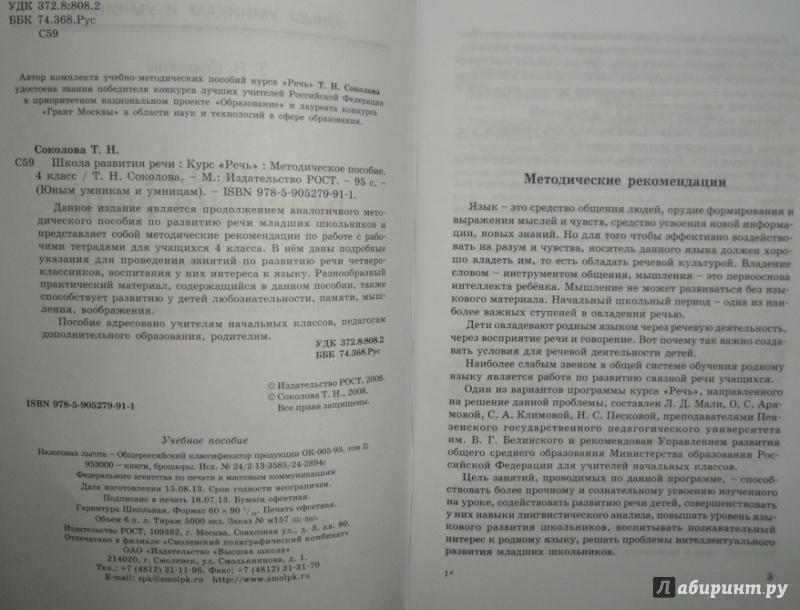ГДЗ родной язык 4 класс Соколова