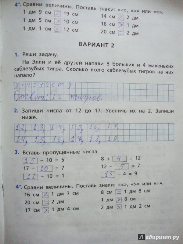 Математика-2 класс тренинговые задания стр.8 номер24-решение