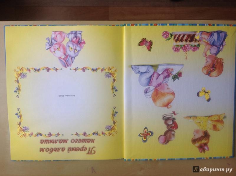 Иллюстрация 1 из 13 для Самый первый альбом нашего малыша - Юлия Феданова | Лабиринт - сувениры. Источник: Татьяна Ст.