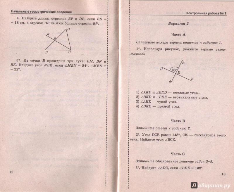Иллюстрация из для Геометрия класс Контрольные работы к  Иллюстрация 4 из 14 для Геометрия 7 класс Контрольные работы к учебнику Л