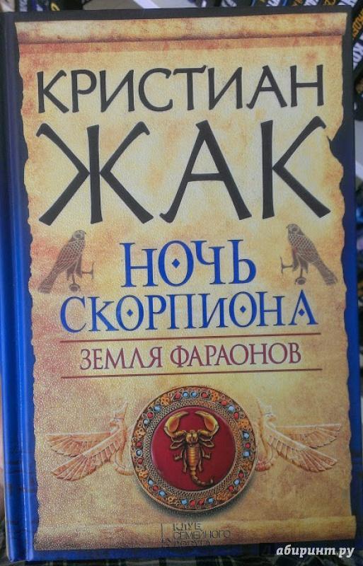 Иллюстрация 5 из 5 для Земля фараонов. Ночь Скорпиона - Кристиан Жак   Лабиринт - книги. Источник: Annexiss