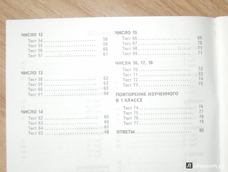 НЕФЕДОВА УЗОРОВА 2500 ТЕСТОВЫХ ЗАДАНИЙ ПО МАТЕМАТИКЕ 1 КЛАСС СКАЧАТЬ БЕСПЛАТНО