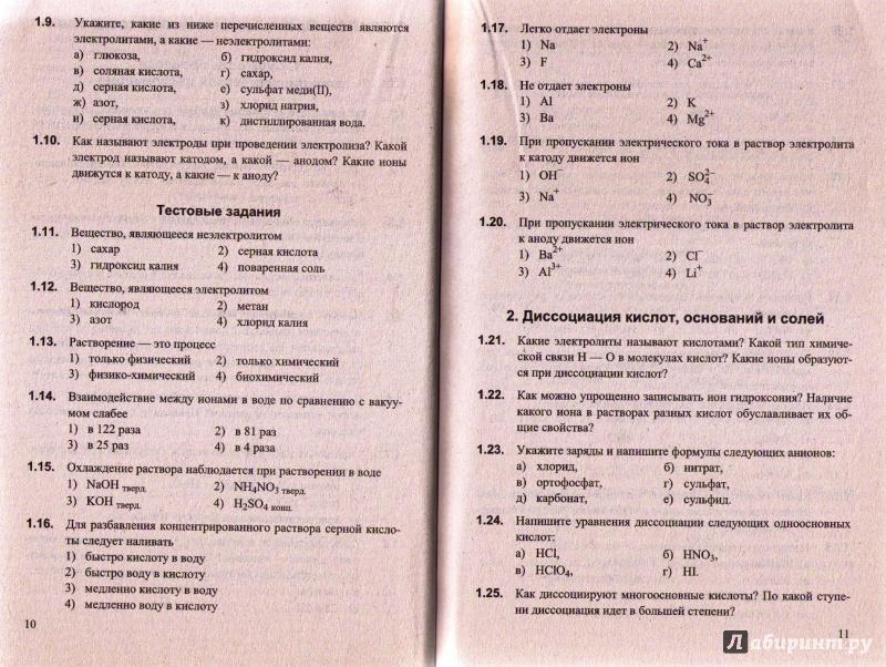 Решебник к сборнику задач по химии 9 класса в н хвалюк