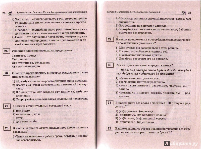 По промежуточная класс русскому 7 гдз аттестация