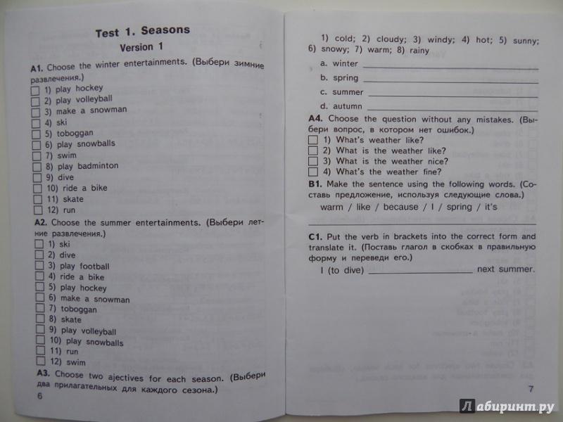 Языку класс контрольно-измерительный 6 английскому материал решебник по