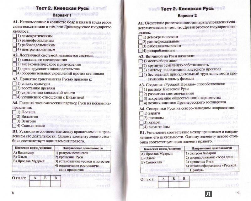 из для История России Контрольно измерительные материалы  Иллюстрация 5 из 15 для История России Контрольно измерительные материалы Базовый уровень 10 класс