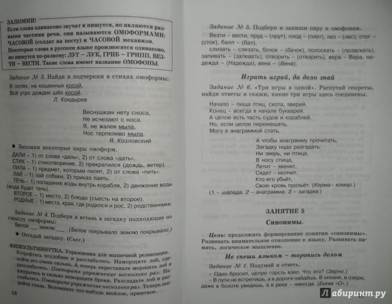 Школа развития речи 2 класс соколова
