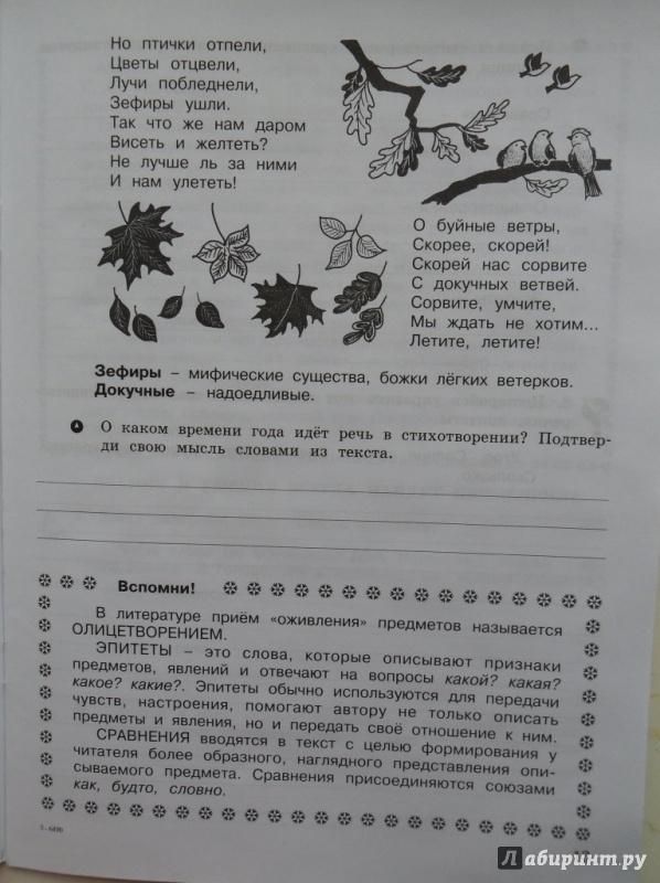 Развития 2 2 класс часть школа решебник речи