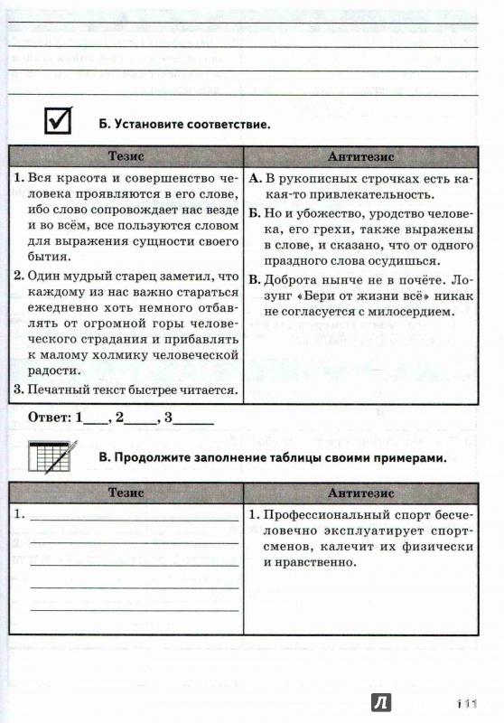 экзамене 8 павлова по класс сочинение-рассуждение на решебник