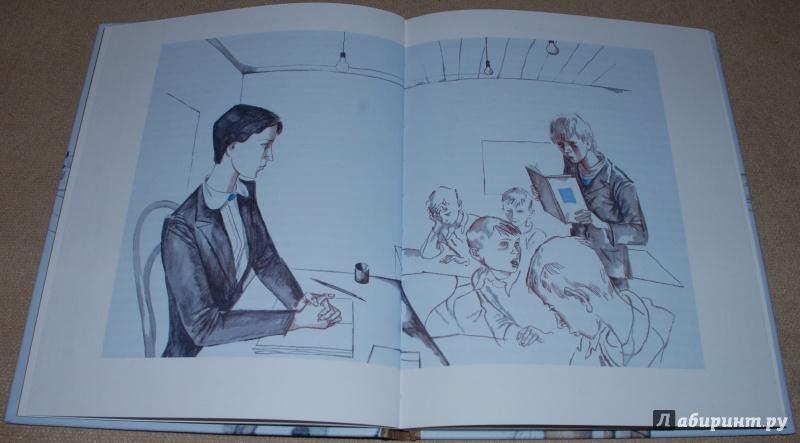 Иллюстрация 15 из 54 для Уроки французского - Валентин Распутин | Лабиринт - книги. Источник: Книжный кот
