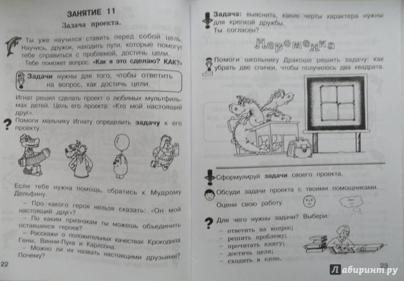 Рабочая решебник создавать класс учусь проект 3 тетрадь