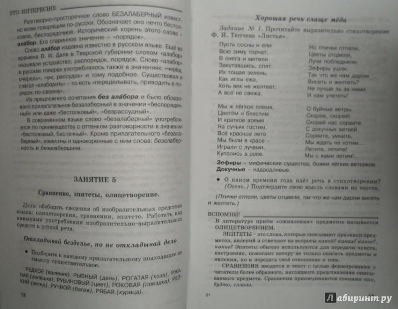 Соколова речи класс часть развития 2 гдз 1 по ответы школа