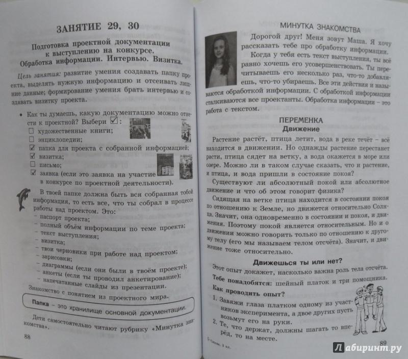 Гдз по проектной деятельности 1 класс сизова, селимова