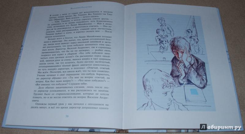 Иллюстрация 20 из 54 для Уроки французского - Валентин Распутин   Лабиринт - книги. Источник: Книжный кот